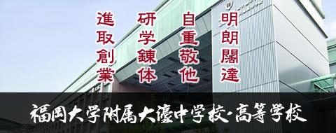 福岡大学附属大濠中学校・高等学校